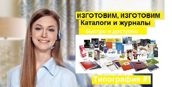 Каталоги и журналы
