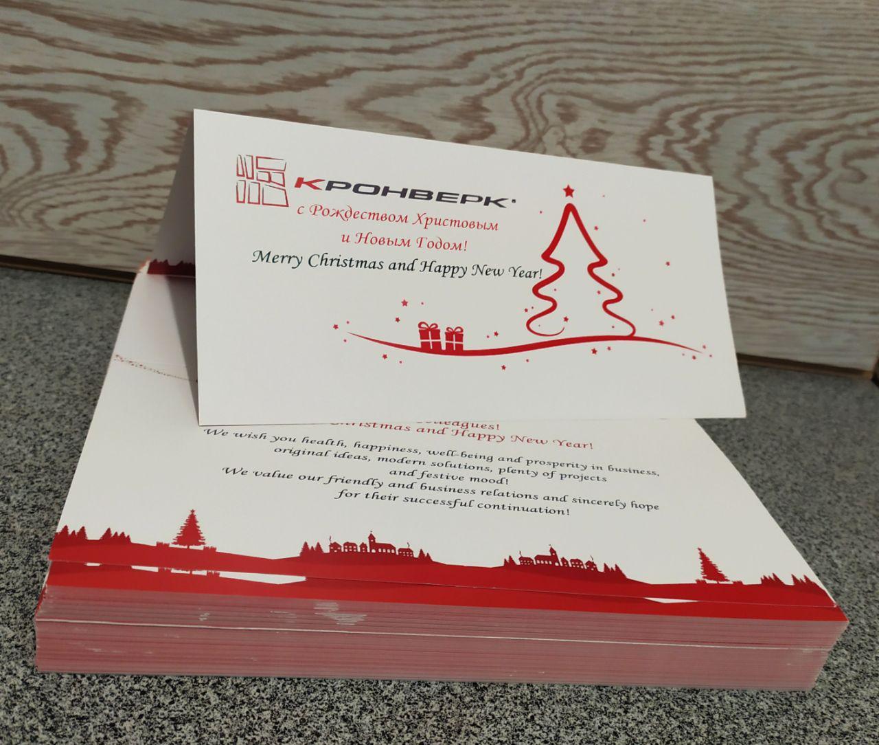 Печать новогодних открыток Кривой Рог